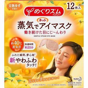 花王 めぐりズム 蒸気でホットアイマスク 完熟ゆず香り 12枚