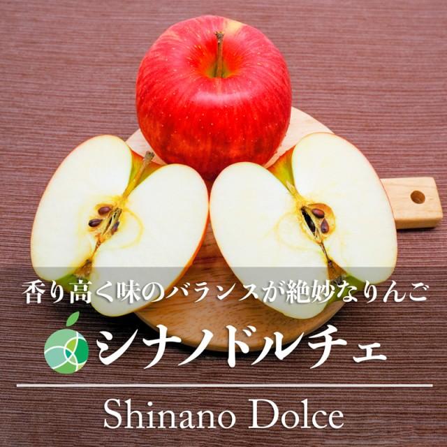 送料無料 シナノドルチェ りんご 贈答用 約2kg 4〜8玉 長野県産