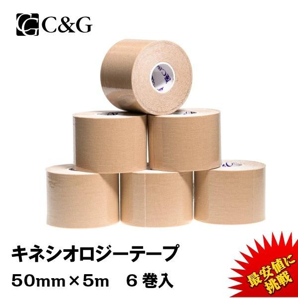 キネシオ テーピング 50mm × 5m 6巻 C G キネシオロジーテープ キネシオテープ テーピングテープ 送料無料 (本州) マラソン 膝 足首