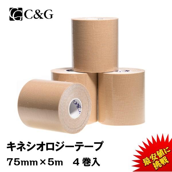 キネシオ テーピング 75mm × 5m 4巻入 C G キネシオロジーテープ キネシオテープ テーピングテープ 送料無料 (本州) マラソン 膝 足首