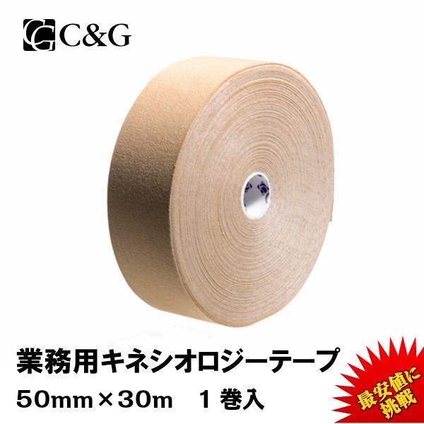 キネシオ テーピング 50mm × 30m C G キネシオロジーテープ キネシオテープ テーピングテープ 送料無料 (本州) マラソン 膝 足首 手首