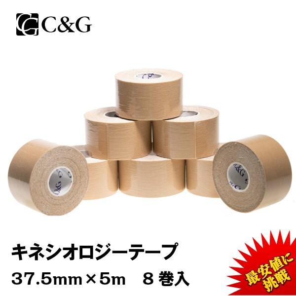 キネシオ テーピング 37.5mm × 5m 8巻入 C G キネシオロジーテープ キネシオテープ テーピングテープ 送料無料 (本州) マラソン 膝 足