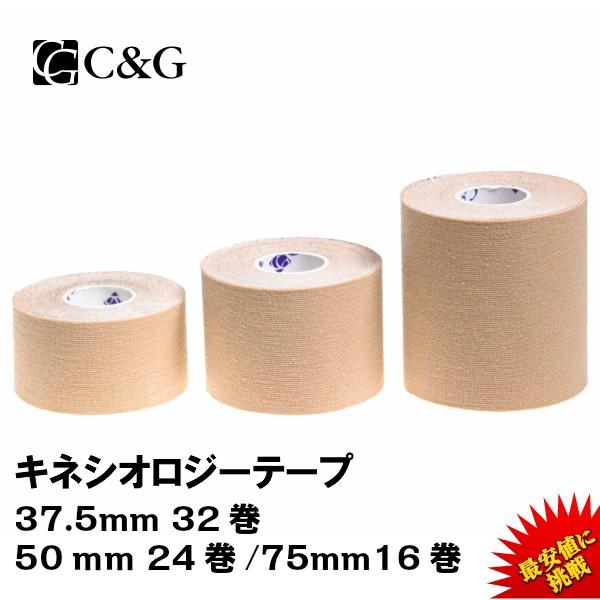 キネシオ テーピング 37.5mm × 5m 32巻 50mm × 5m 24巻 75mm × 5m 16巻 C G キネシオロジーテープ キネシオテープ テーピングテープ