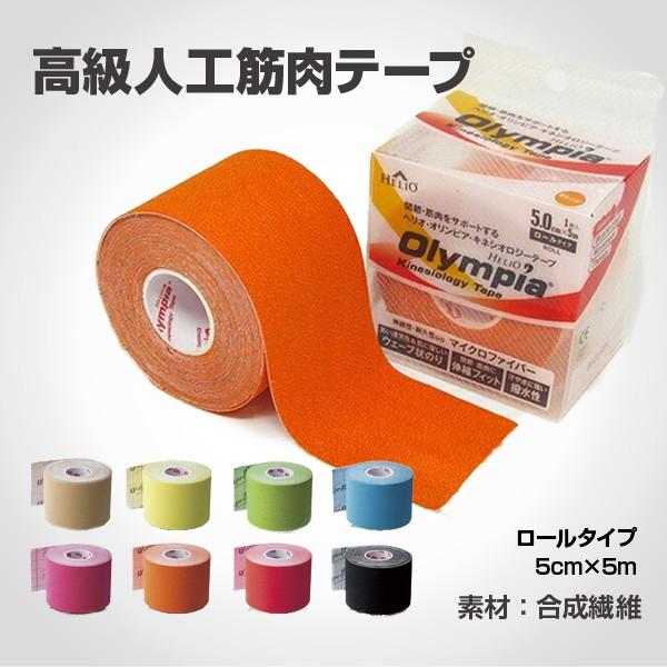 キネシオ 合成繊維 50mm × 5m オリンピア キネシオロジー テープ ロールタイプ テーピング テーピングテープ キネシオテープ カラー