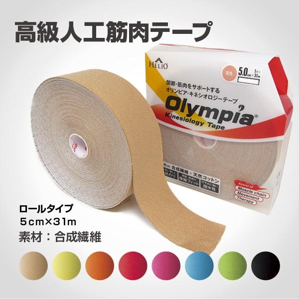 キネシオ 合成繊維 50mm × 31m オリンピア キネシオロジー テープ ロールタイプ テーピング テーピングテープ キネシオテープ カラー