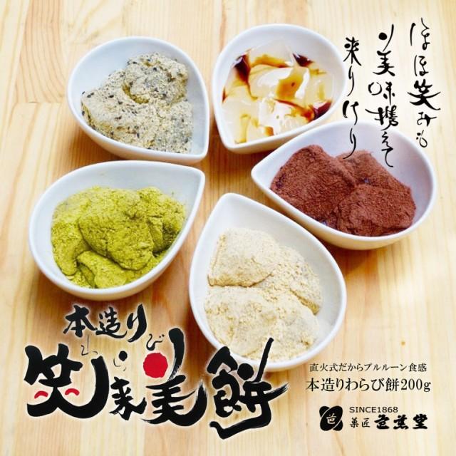 【名物わらび餅】本造り笑来美餅 小箱5種(本店限定セット)
