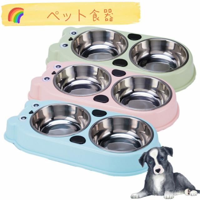 犬猫用ボウル ペット食器 餌入れ 水入れ ボウル2個セット 大容量 3色