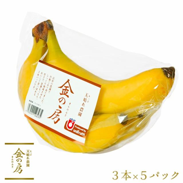 【フィリピン産】金の房 バナナ 天晴れ農園 3本パック×5セット バナナ 業務用 送料無料 ばなな あっぱれ 高地栽培 プレミアムバナナ