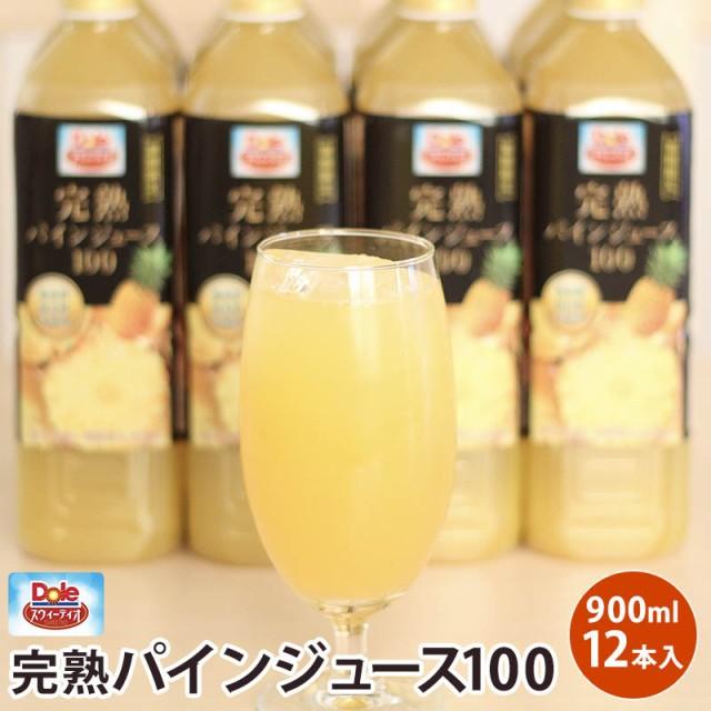 【3/19より随時発送】ドールスイーティオ 完熟パインジュース100 900ml×12入り パイナップル パインジュース 100%
