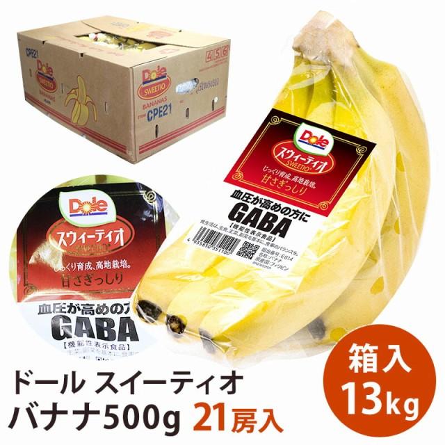 【Dole】【フィリピン産】 ドール スイーティオバナナ 21房入 13キロ バナナ ばなな Dole スイーティオ 高地栽培 フルーツ 箱売り ギフト