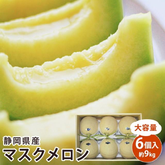 【静岡県産】 マスクメロン 6個入 約9キロ 大容量 静岡 マスクメロン アローマメロン フルーツ 果物 産地直送 送料無料