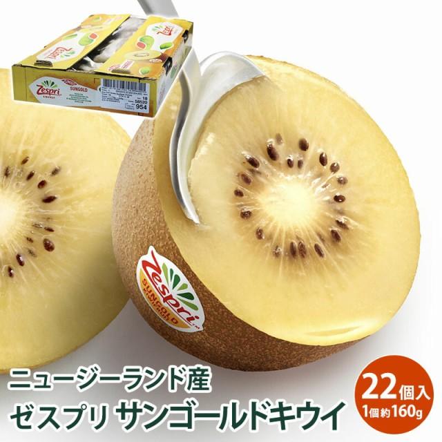 【Zespri】【ニュージーランド産】 ゼスプリ サンゴールドキウイ 22個入 キウイ サンゴールド 大玉 Zespri トロピカル フルーツ ビタミン