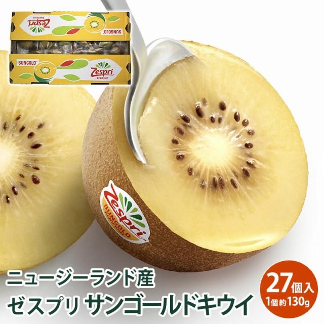 【Zespri】【ニュージーランド産】 ゼスプリ サンゴールドキウイ 27個入 キウイ サンゴールド 大玉 Zespri トロピカル フルーツ ビタミン