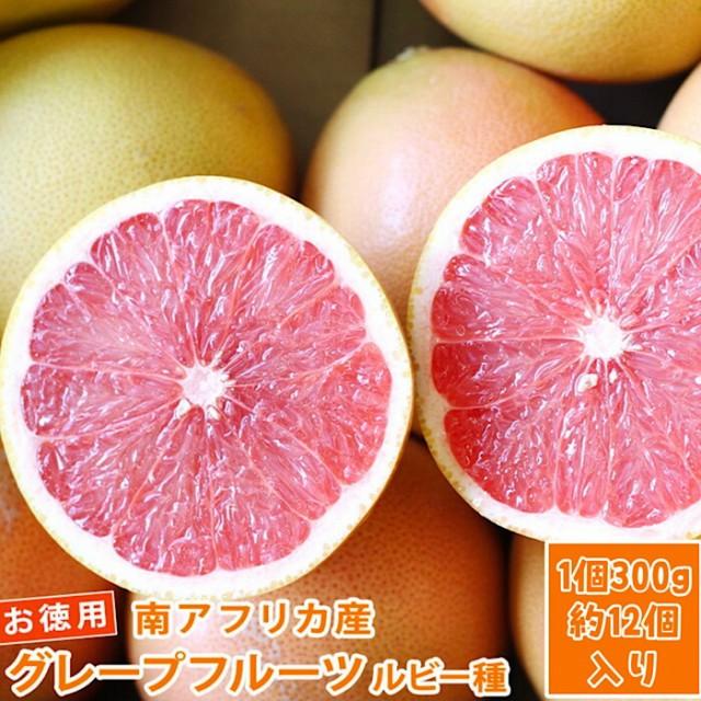 【南アフリカ産】グレープフルーツ ルビー 箱うり 1個約300gのグレープフルーツが12個ぐらい入ってます 送料無料