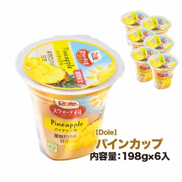 【Dole】ドールパインカップ 箱売り 6本入り 1個198g フルーツ 缶詰 手軽 果物 送料無料 パイン pine 朝食
