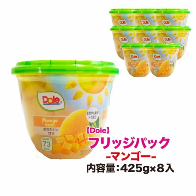 【Dole】ドールフリッジパック マンゴー 箱売り 8本入り 1本425g フルーツ 缶詰 手軽 果物 送料無料 mango 1食分の果物×4回分
