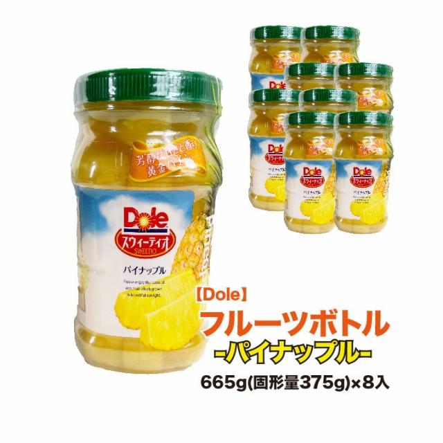【Dole】ドールフルーツボトル パイナップル スウィーティオ 箱売り 8本入り 1本665g 固形量375g フルーツ 缶詰 手軽 果物 送料無料 パイ