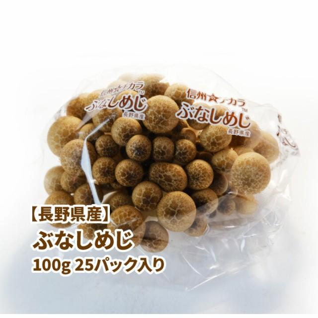 【長野県産】ぶなしめじ 25個入り 2.5kg 1個100g 送料無料 しめじ ぶな きのこ キノコ 占地 湿地