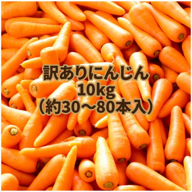 【北海道産】訳ありにんじん 10kg 大きさおまかせ 30〜80本入 送料無料 ニンジン 人参 carrot 大きなものから小さいものまで!