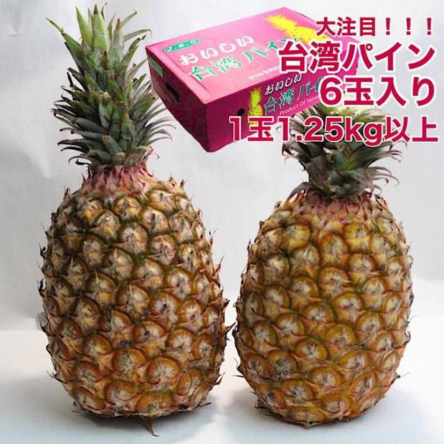 【台湾産】台湾パイン 6入り 箱売り 芯まで食べられる パインアップル パインケーキ pineapple pine 甘い 果物 フルーツ