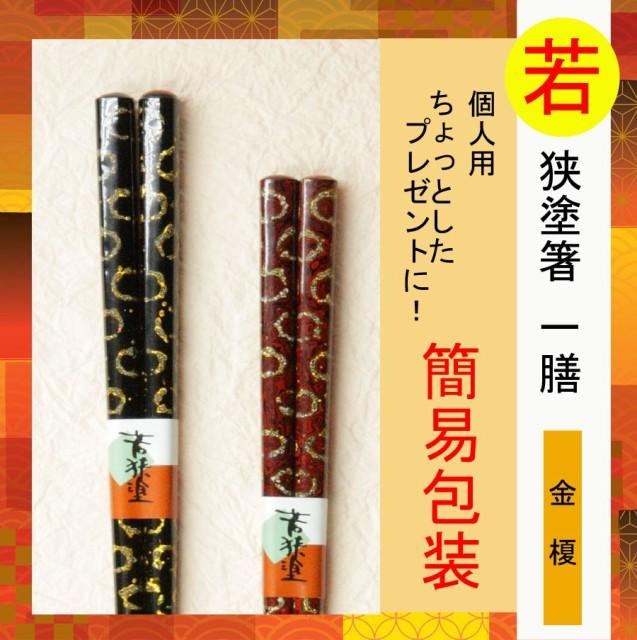 箸 金榎 若狭塗箸 1膳 すべり止め あわび貝 プレゼント ギフト 簡易包装