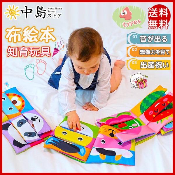 布絵本 おもちゃ 赤ちゃん 知育玩具 音が出る 布のおもちゃ 0歳 1歳 2歳 ベビー ベビー用品 幼児 キッズ 子供 送料無料