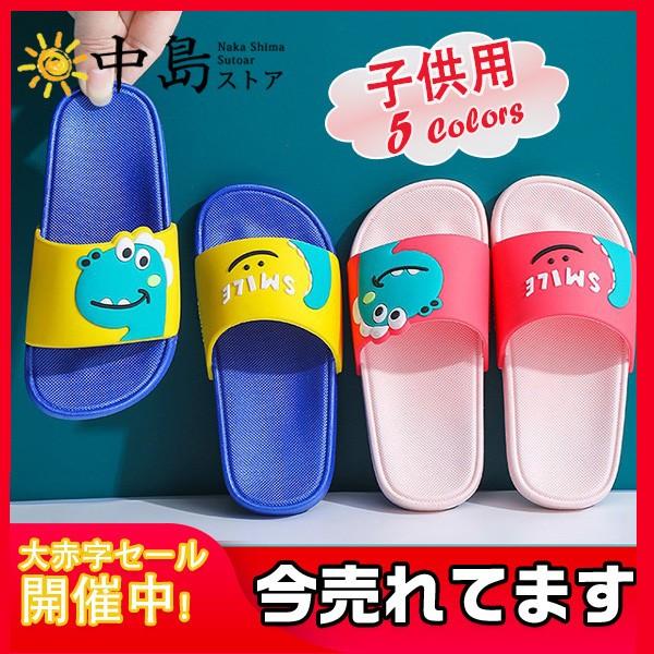 スリッパ 子供用サンダル ビーチサンダル バススリッパ 子供靴 キッズ シャワーサンダル 滑り止め バスサンダル ルームシューズ 室内履き