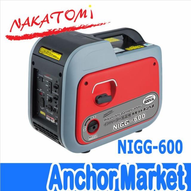 【送料無料】 NAKATOMI(ナカトミ)【NIGG-600】 インバーター発電機(カセットボンベ式) 定格出力0.6kVA(600W)