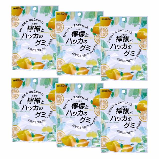 【新発売!】ロマンス製菓 レモンとハッカのグミ 6袋セット(50g x 6)北海道北見産ハッカ使用