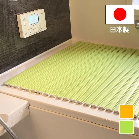 日本製 風呂ふた フレッシュ 70×140cm オレンジ グリーン (700×1400mm) 【送料無料】 抗菌・防カビ加工 シャッター式 風呂フタ ふろふ