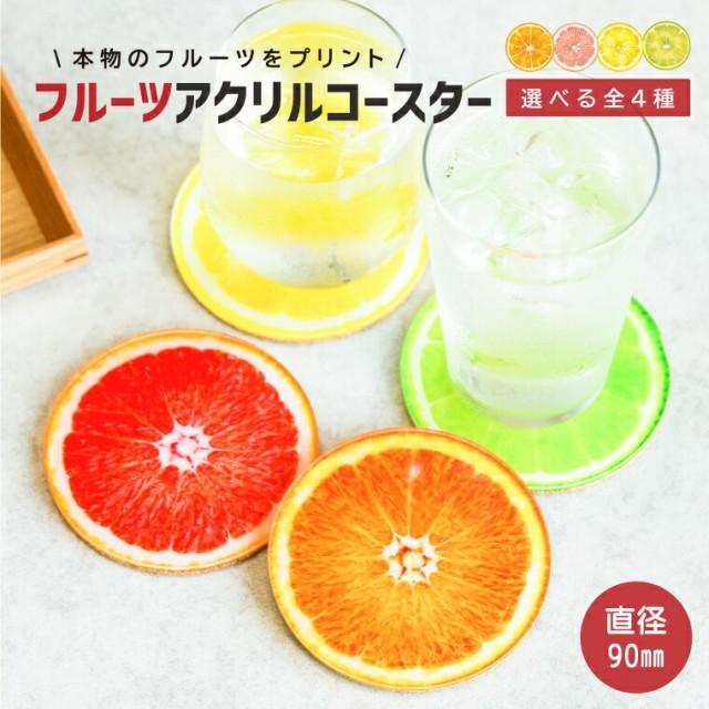 【 全4種】フルーツアクリルコースター 丸型90mm《フルーツ リアル コースター 果物 作成 おもしろ おしゃれ かわいい 父の日 母の日 七
