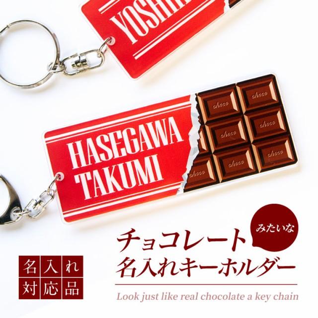 【名入れ対応!】チョコレート みたいなキーホルダー (長方形:ミルク) 《ゴルフ ネームタグ オリジナル バッグタグ おもしろ メッセー