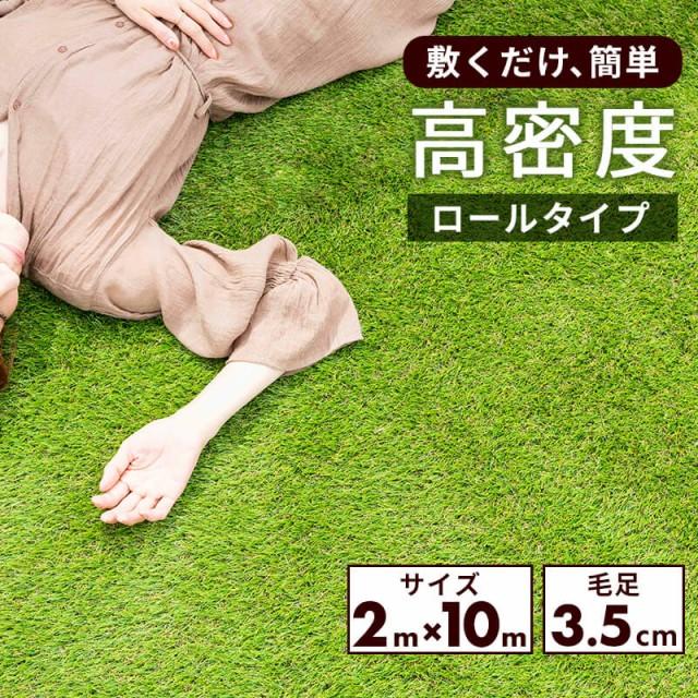 人工芝 ロール 2×10m送料無料 芝生マット 人工芝生 芝生 ロールタイプ 固定ピン 庭 テラス ベランダ 庭 ガーデニング DIY 屋上緑化 水は