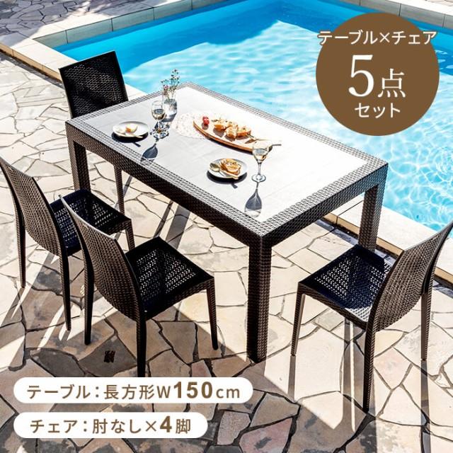 ガーデンテーブル チェア 5点セット W150テーブル 肘無しチェア ガーデニング バルコニー ガーデン家具 ベランダ おしゃれ 家具 おうち