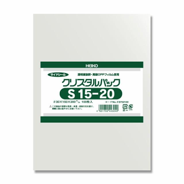 【ゆうパケット/4束まで送料200円】HEIKO OPP袋 クリスタルパック S15−20 (サイドシール) 100枚