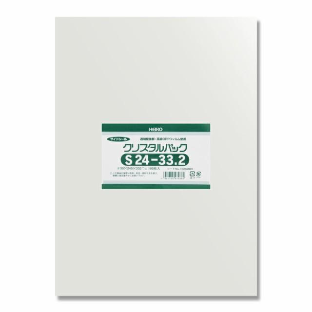 【ゆうパケット/2束まで送料200円】HEIKO OPP袋 クリスタルパック S24−33.2 (サイドシール) 100枚