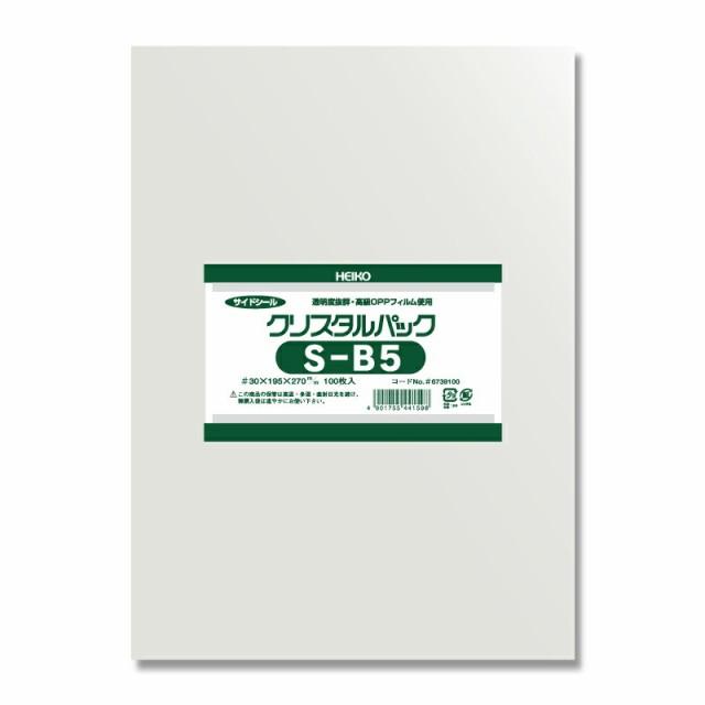 【ゆうパケット/2束まで送料200円】HEIKO OPP袋 クリスタルパック S−B5(サイドシール) 100枚