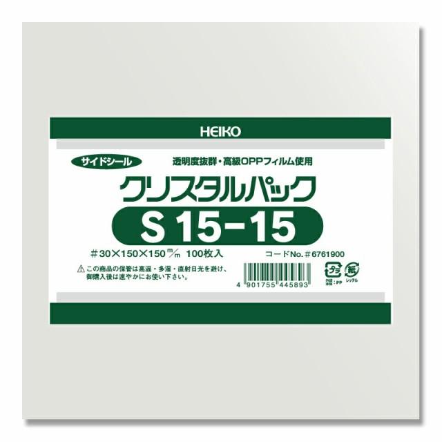 【ゆうパケット/4束まで送料200円】HEIKO OPP袋 クリスタルパック S15−15 (サイドシール) 100枚