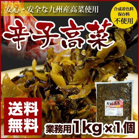 博多辛子高菜/業務用1kg(1袋)メール便 送料無料 からし高菜 辛子たかな※合成着色料・保存料は使用しておりません。【国産高菜を使用】
