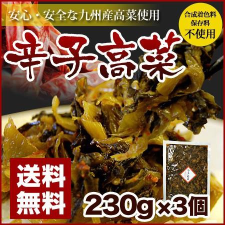 博多辛子高菜 230g×3袋 えらべる辛子高菜 ※安心・安全な国産高菜を使用!※合成着色料・保存料不使用。ごはんのお供 保存食 非常食