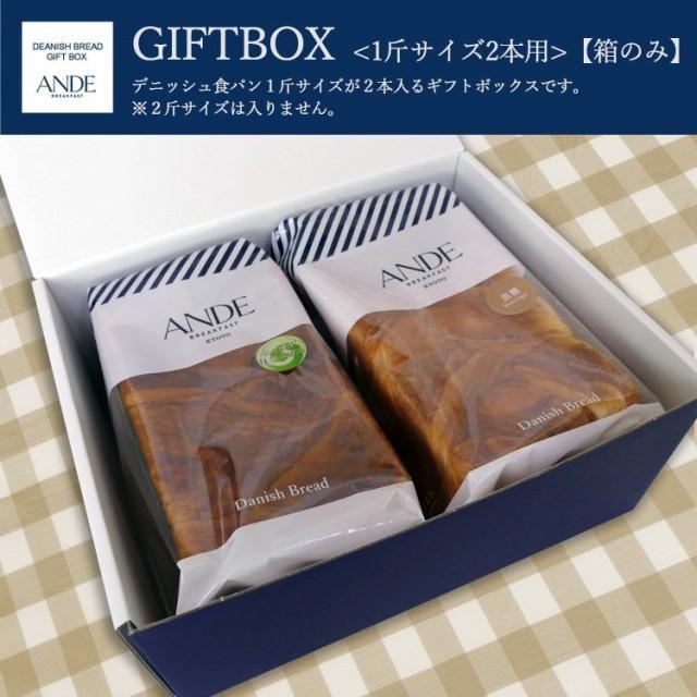 1斤2本入り用ギフトボックス・ホワイト ※箱のみ(1斤サイズのデニッシュが2本入ります)