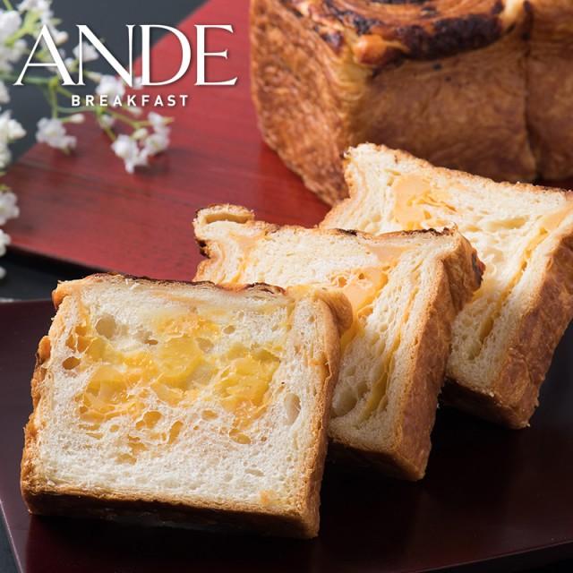 ANDE デニッシュ食パン 【京の贅沢】3種のちーずデニッシュ 1斤