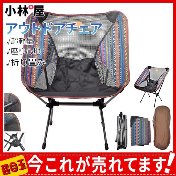 アウトドアチェア 軽量 室内 コンパクト 折りたたみ 椅子 チェア 収納袋 セット おしゃれ キャンプ 釣り BBQ 小型 携帯