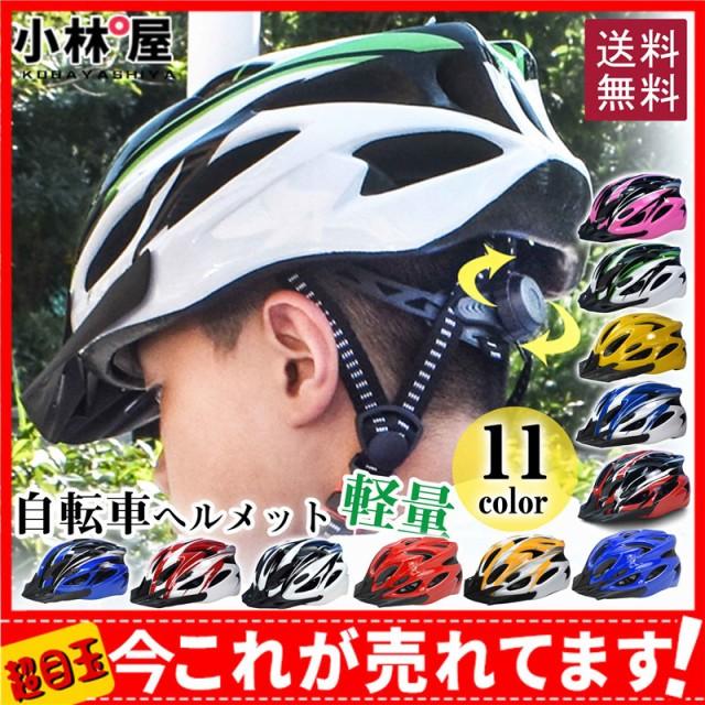 自転車ヘルメット 大人用 サイクルヘルメット ヘルメット 大人 成人 自転車 通学 通気性良い おしゃれ ロードバイク 軽量