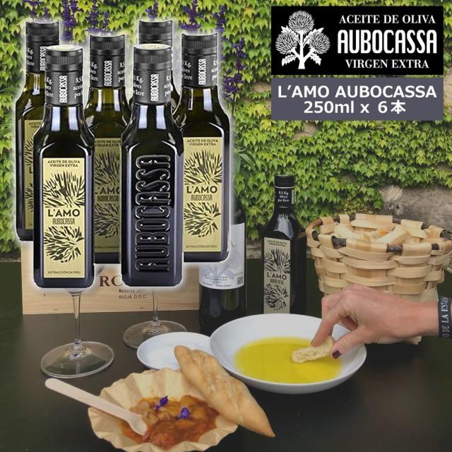L'AMO AUBOCASSA 250ml 6本 ギフト箱なし ラモ アウボカーサ エキストラバージンオリーブオイル 高級 有機 無添加 フルーティー オリー