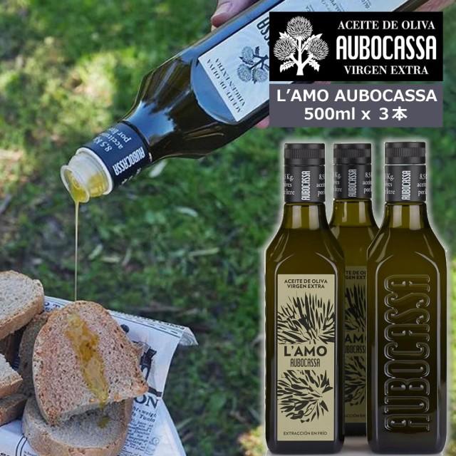 L'AMO AUBOCASSA 500ml 3本 ギフト箱なし ラモ アウボカーサ エキストラバージンオリーブオイル 高級 有機 無添加 フルーティー オリー