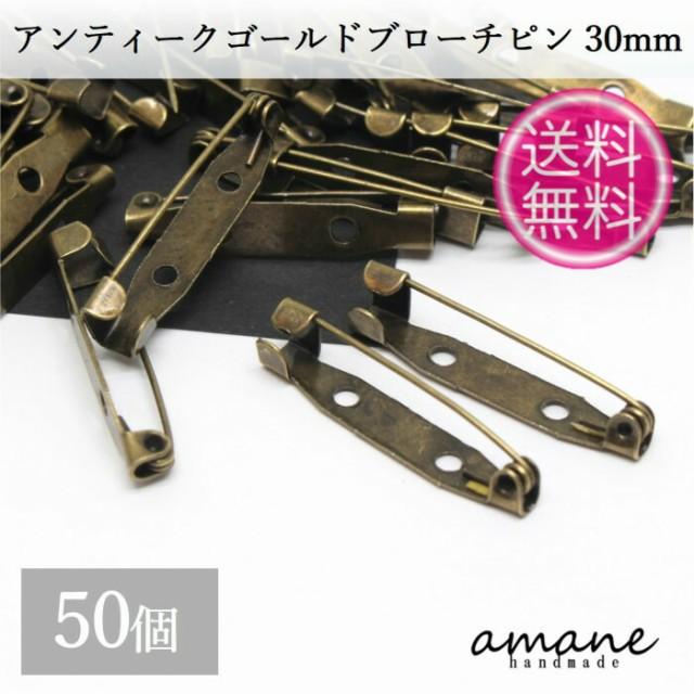 ブローチピン コサージュピン 金古美 30mm 安全ピン 約50個 造花ピン ブローチ金具