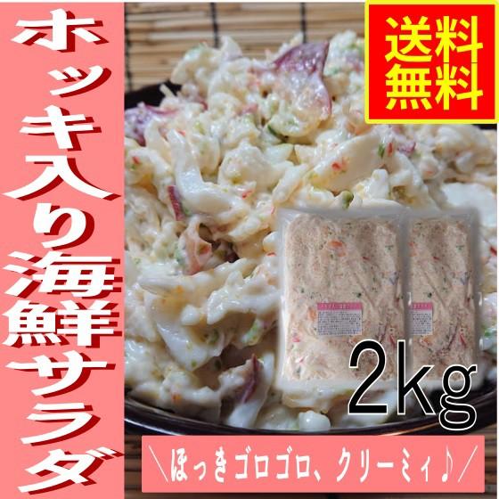業務用 ホッキ入り海鮮サラダ2kg(冷凍)水産物 シーフード グルメ ほっき 北寄貝 海鮮惣菜 パスタ 寿司 シーサラダ マヨサ