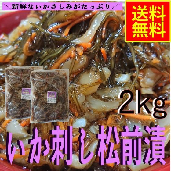 業務用 いか刺し松前漬2kg(冷凍)水産物 シーフード お取り寄せ グルメ 昆布 いか イカ惣菜 海鮮惣菜 加工品 おつまみ 晩