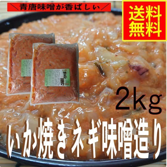業務用 いか焼きネギ味噌造り2kg(冷凍)水産物 シーフード お取り寄せ グルメ 青唐味噌 イカ惣菜 加工品 海鮮惣菜 おつまみ